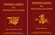 червената книга на българия