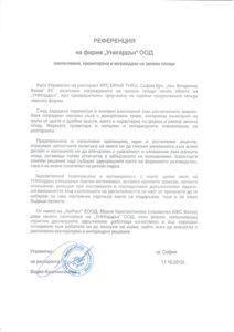 референция за озеленяване на KFC Владимир Вазов